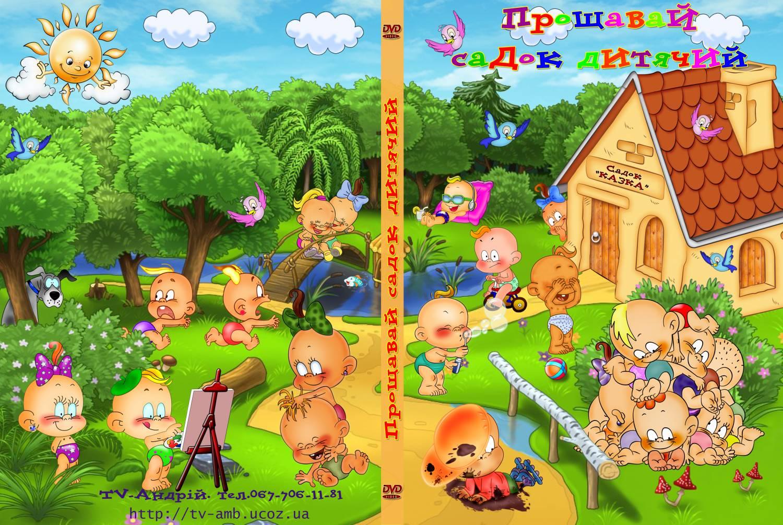 Картинки на диск детские